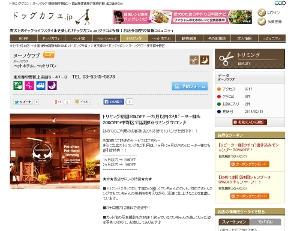 ドッグカフェ.jp ペットサロン・トリミングサロンのヌーノクラブのページ