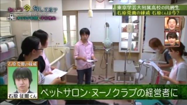 トリミングサロン・ペットホテル・ペットシッター ヌーノクラブ テレビ朝日の番組で紹介