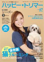 ヌーノクラブの掲載された雑誌ハッピートリマー67号