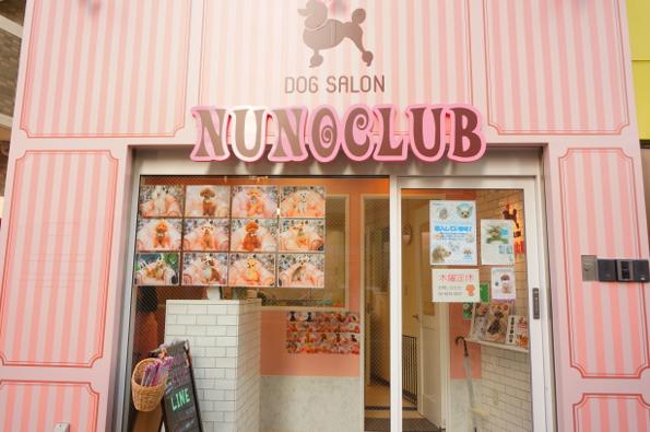 トリミングサロン ヌーノクラブ西新宿 可愛いカットをリーズナブルな価格でご提供 安くて安心!