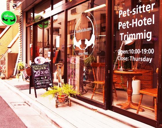 ペットホテル・トリミングサロン・ペットシッターのヌーノクラブ新井薬師本店の店舗画像
