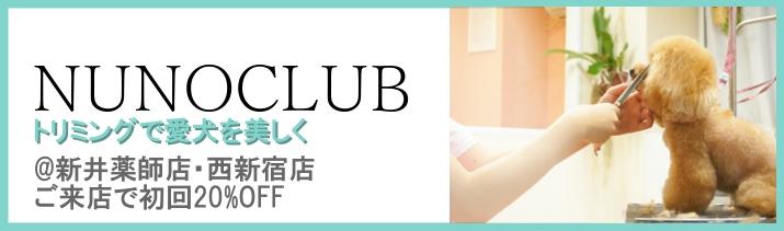 ヌーノクラブ新井薬師・西新宿のペットサロン・トリミングサロンの割引、初回は20%OFFでお得です。