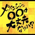 毎日放送 MBSテレビの番組『メッセンジャーの○○は大丈夫なのか?』内でヌーノクラブ西新宿が紹介されました
